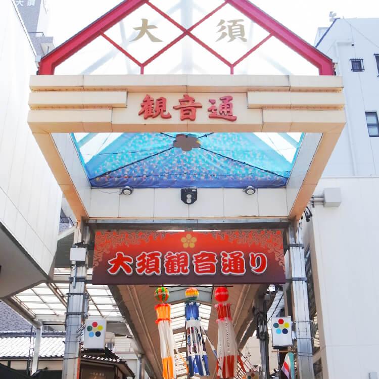大須観音通りの入り口