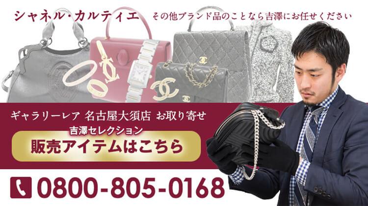 ギャラリーレア 名古屋大須店セレクションはこちら