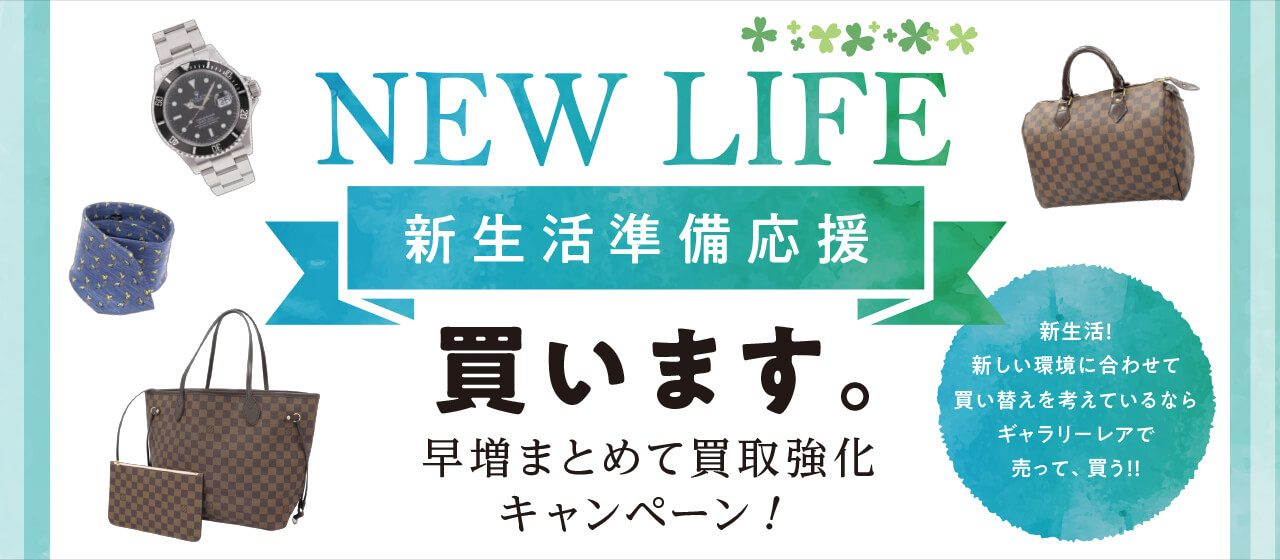 NEW LIFE 新生活準備応援!買取高価キャンペーン