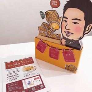 買取ご成立のお客様にうれしいたい焼き引換券プレゼントキャンペーン!