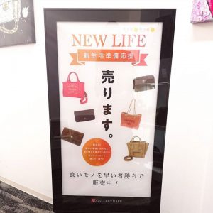 NEW LIFE 新生活準備応援キャンペーン!!