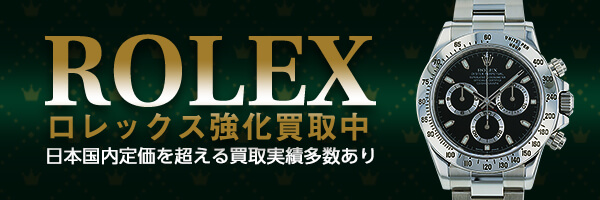 名古屋でロレックスの買取ならギャラリーレア