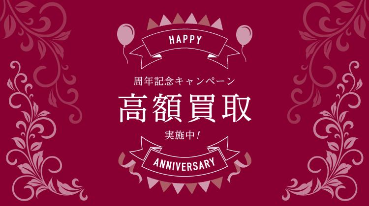 名古屋大須店オープン2周年記念キャンペーン
