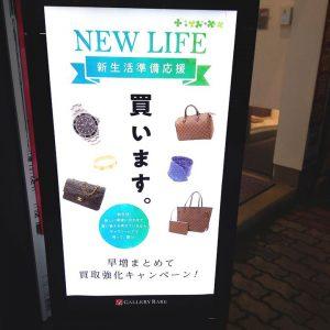 お得がいっぱい!NEW LIFE 新生活準備応援キャンペーン!