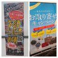 夏の大須とギャラリーレアのキャンペーン!