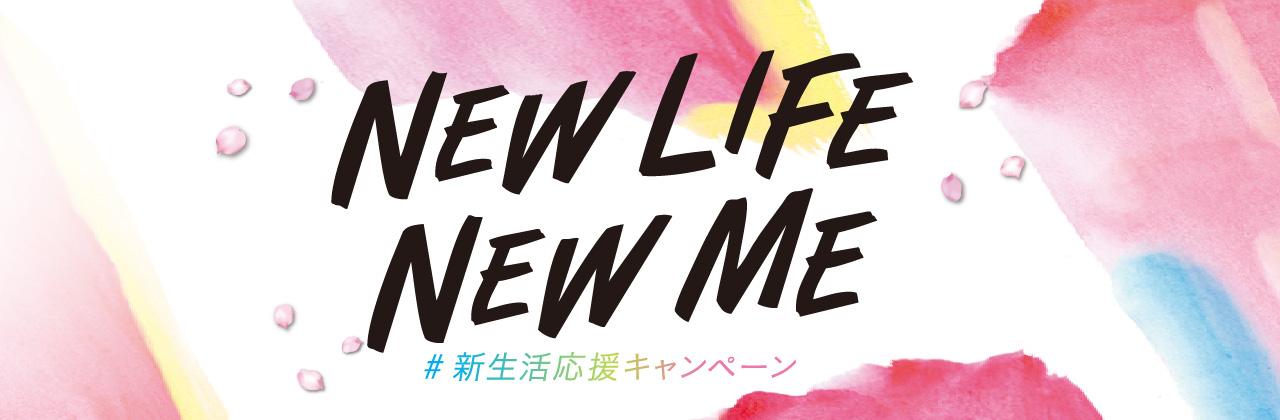 新生活応援キャンペーン~NEW LIFE! NEW ME!~開催!4月30日まで